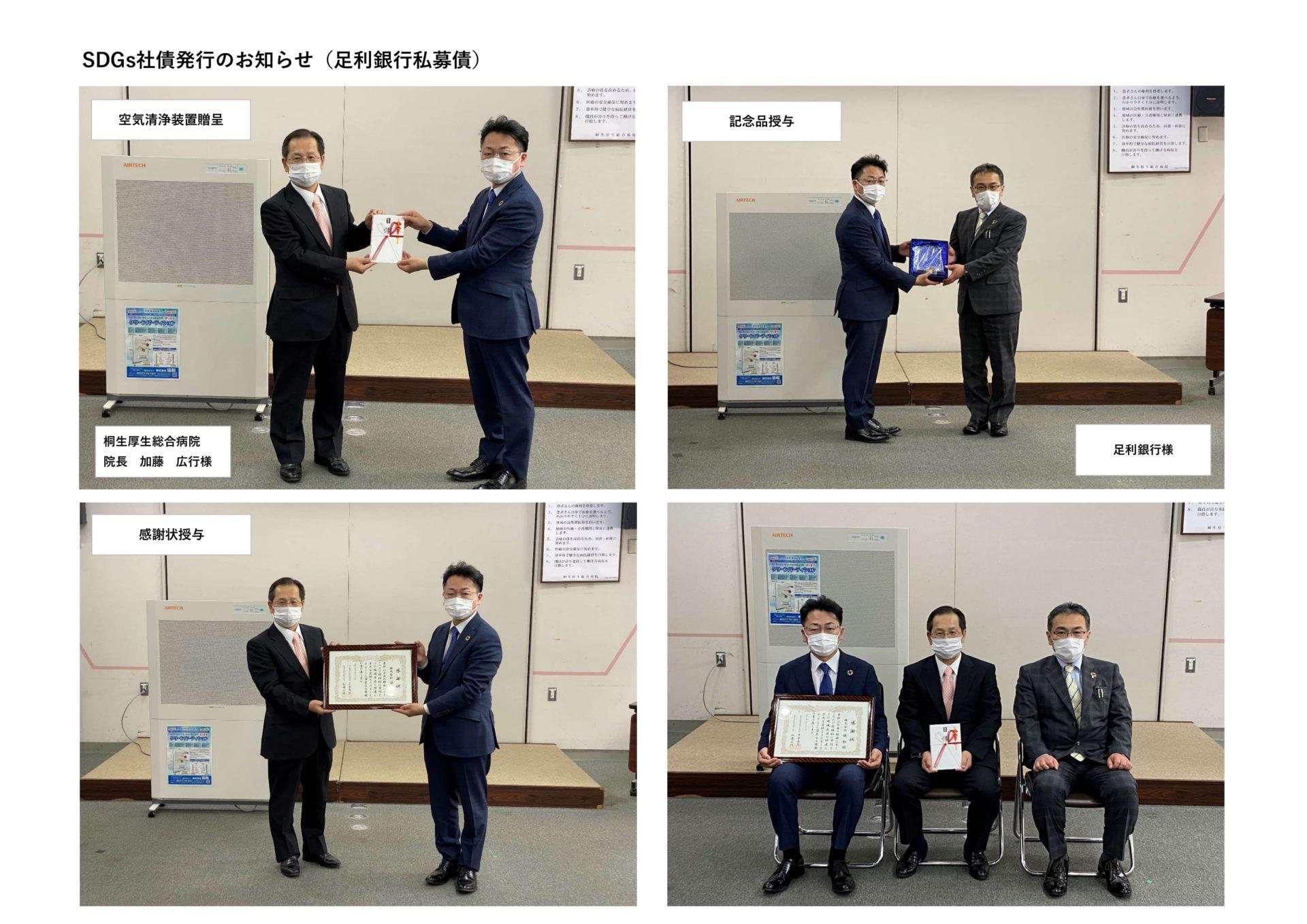 桐生厚生総合病院贈呈式